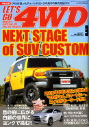 LET'S GO (レッツゴー) 4WD 2010年 03月号 [雑誌]