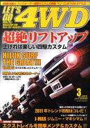 LET'S GO (レッツゴー) 4WD 2011年 03月号 [雑誌]
