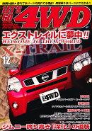 LET'S GO (レッツゴー) 4WD 2010年 12月号 [雑誌]