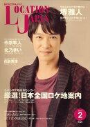 Location Japan (ロケーション ジャパン) 2010年 02月号 [雑誌]