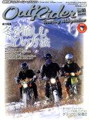 Out Rider (アウトライダー) 2010年 02月号 [雑誌]