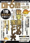 ロト6最強攻略法 2010年 03月号 [雑誌]