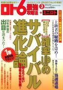 ロト6最強攻略法 2009年 03月号 [雑誌]