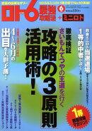 ロト6最強攻略法 2009年 06月号 [雑誌]