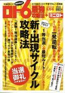ロト6最強攻略法 2009年 09月号 [雑誌]