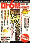 ロト6最強攻略法 2009年 12月号 [雑誌]