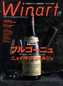 Winart (ワイナート) 2010年 03月号 [雑誌]