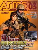 Arms MAGAZINE (アームズマガジン) 2011年 03月号 [雑誌]
