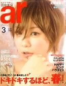 ar (アール) 2011年 03月号 [雑誌]