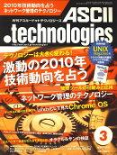 アスキードットテクノロジーズ 2010年 03月号 [雑誌]