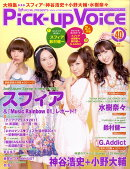 Pick-Up Voice (ピックアップヴォイス) 2011年 04月号 [雑誌]