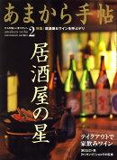 あまから手帖 2010年 02月号 [雑誌]