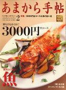 あまから手帖 2009年 02月号 [雑誌]