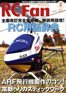 RC Fan (アールシー・ファン) 2010年 02月号 [雑誌]