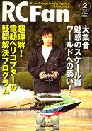 RC Fan (アールシー・ファン) 2009年 02月号 [雑誌]
