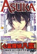 Asuka (アスカ) 2009年 12月号 [雑誌]