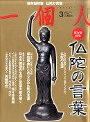 一個人 (いっこじん) 2011年 03月号 [雑誌]