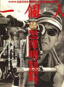 一個人 (いっこじん) 2010年 04月号 [雑誌]