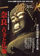 一個人 (いっこじん) 2010年 05月号 [雑誌]