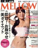 MELLOW (メロウ) 2010年 02月号 [雑誌]