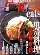 男の料理基本の「き」 2010年 03月号 [雑誌]