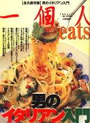 一個人eats (イーツ) 男のイタリアン入門 2010年 05月号 [雑誌]
