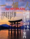 一個人 for WOMAN (フォア ウーマン) 2010年 08月号 [雑誌]