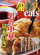 一個人eats (イーツ) 男の中華基本の「き」 2010年 09月号 [雑誌]