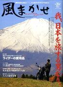 風まかせ 2010年 02月号 [雑誌]