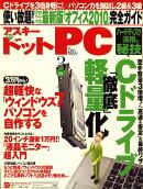 ASCII.PC (アスキードットピーシー) 2010年 03月号 [雑誌]