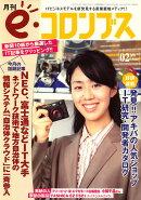 e・コロンブス 2010年 02月号 [雑誌]