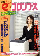 e・コロンブス 2009年 02月号 [雑誌]