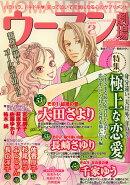 月刊 ウーマン劇場 2009年 02月号 [雑誌]