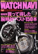 WATCH NAVI (ウォッチ・ナビ) 2011年 01月号 [雑誌]