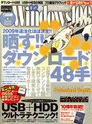 Windows 100% 2009年 02月号 [雑誌]