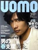 uomo (ウオモ) 2011年 03月号 [雑誌]