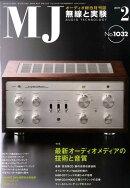 MJ無線と実験 2009年 02月号 [雑誌]