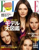 ELLE JAPON (エル・ジャポン) 2010年 01月号 [雑誌]