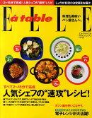 Elle a table (エル・ア・ターブル) 2010年 03月号 [雑誌]