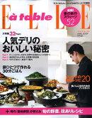 Elle a table (エル・ア・ターブル) 2009年 03月号 [雑誌]