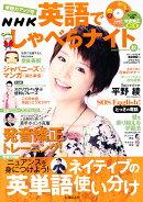 NHK 英語でしゃべらナイト 2010年 11月号 [雑誌]