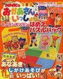 NHKのおかあさんといっしょ 2009年 11月号 [雑誌]