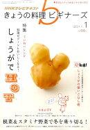 NHK きょうの料理ビギナーズ 2011年 01月号 [雑誌]