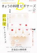 NHK きょうの料理ビギナーズ 2011年 02月号 [雑誌]