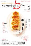 NHK きょうの料理ビギナーズ 2010年 09月号 [雑誌]
