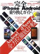 iPhone (アイフォン) ×Android (アンドロイド) 完全乗り換えガイド 2011年 01月号 [雑誌]