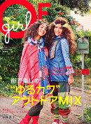 OF girl (アウトドアファッションガール) 2010年 11月号 [雑誌]