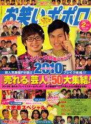 お笑いポポロ 2010年 02月号 [雑誌]