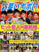 お笑いポポロ 2010年 07月号 [雑誌]