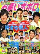 お笑いポポロ 2010年 11月号 [雑誌]